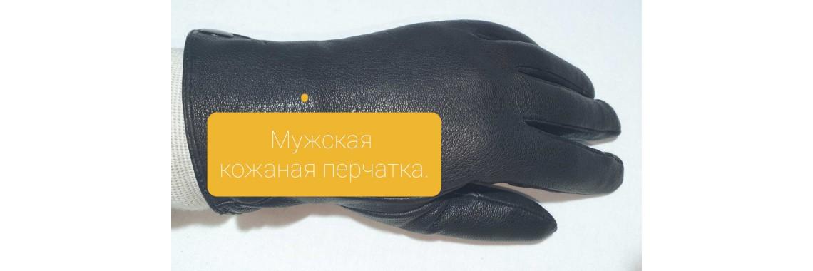 Мужская кожаная перчатка.