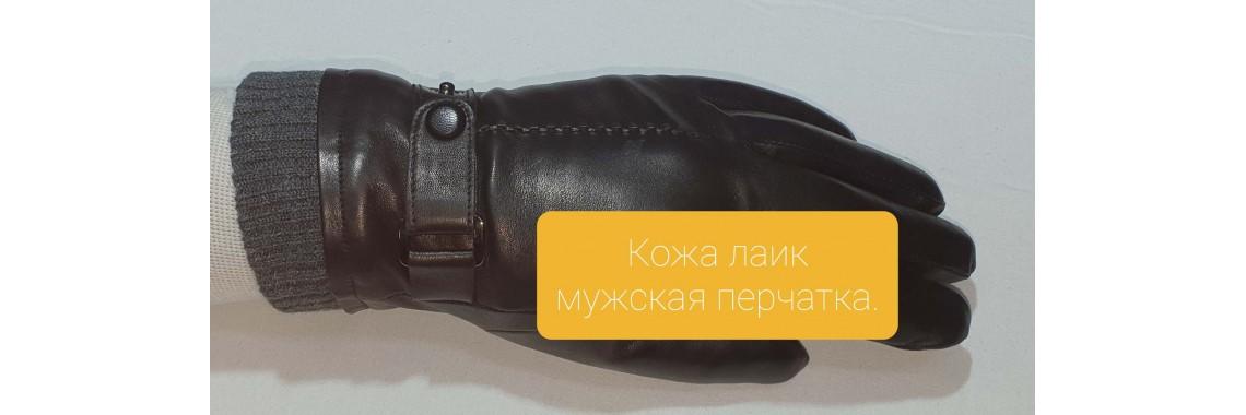 Мужская кожаная  перчатка лайк